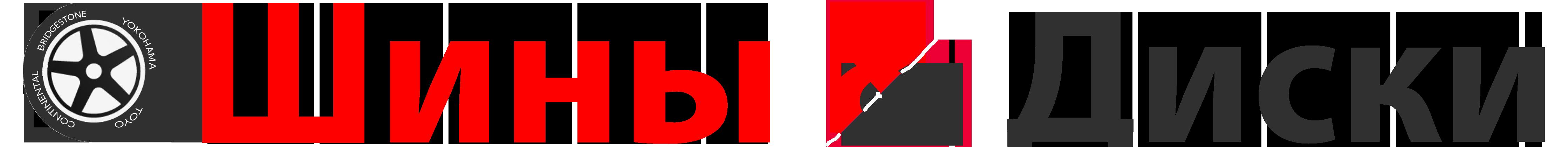 Шины и Диски